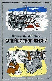 Овчинников Всеволод - Калейдоскоп жизни