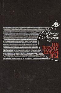 Андреев Кирилл - На пороге новой эры (литературные портреты)