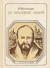 Штильмарк Роберт - За Москвой-рекой (А. Н. Островский)