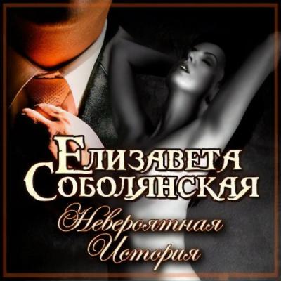 Соболянская Елизавета - Невероятная история