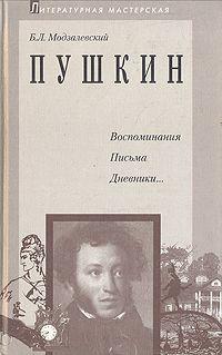 Модзалевский Борис - Пушкин