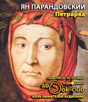 Парандовский Ян - Петрарка