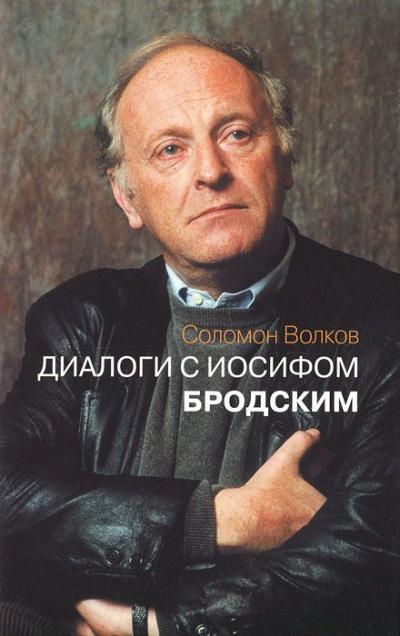Волков Соломон - Диалоги с Иосифом Бродским