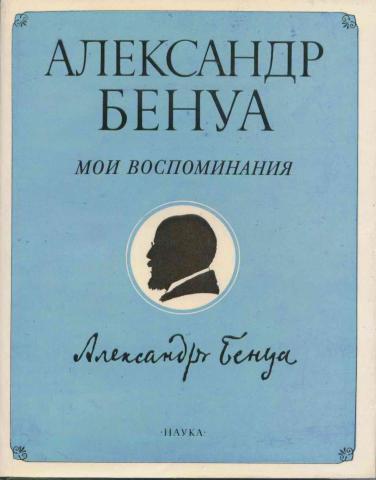Бенуа Александр - Мои воспоминания