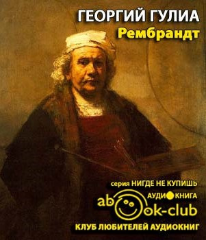 Гулиа Георгий - Рембрандт