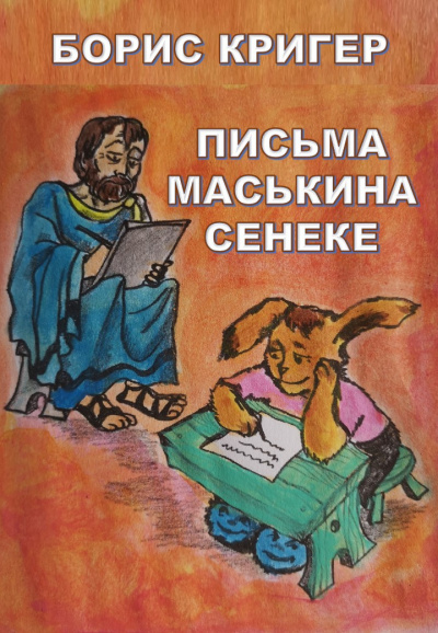 Кригер Борис - Письма Маськина Сенеке