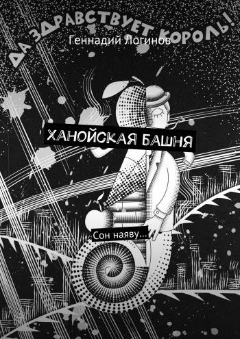 Логинов Геннадий - Ханойская башня