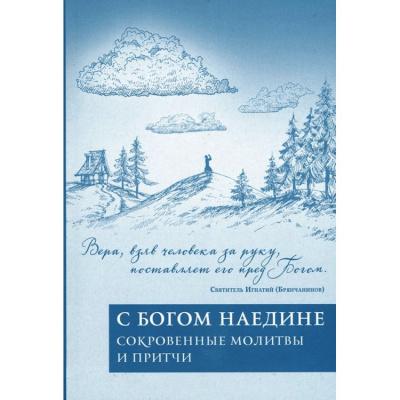 Корчак Януш - Наедине с Господом Богом: Молитвы тех, кто не молится