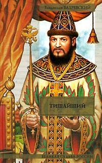 Бахревский Владислав - Тишайший