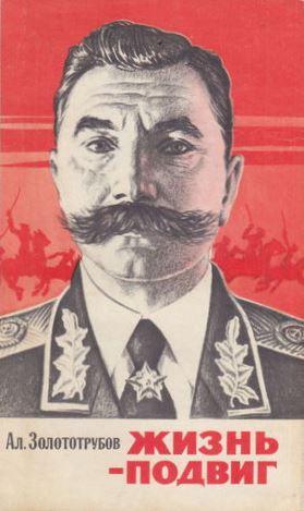 Золоторубов Александр - Жизнь - подвиг