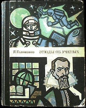 Голованов Ярослав - Этюды об ученых
