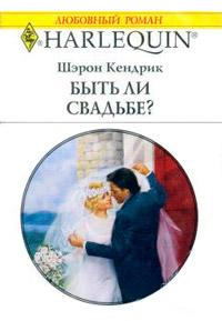 Быть ли свадьбе? - Шэрон Кендрик