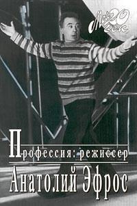 Эфрос Анатолий - Професия: режиссер