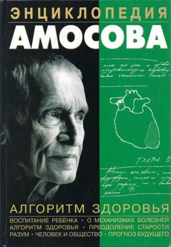 Амосов Николай - Энциклопедия Амосова