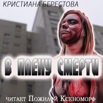 Берестова Кристиана - В плену смерти