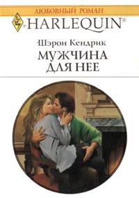 Мужчина для нее - Шэрон Кендрик