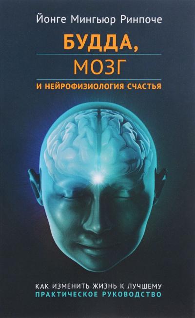 Мингьюр Ринпоче Йонге - Будда, мозг и нейрофизиология счастья