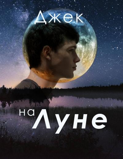 Русуберг Татьяна - Джек на Луне