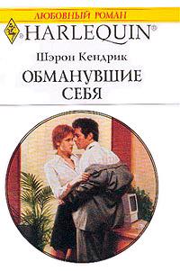 Обманувшие себя - Шэрон Кендрик