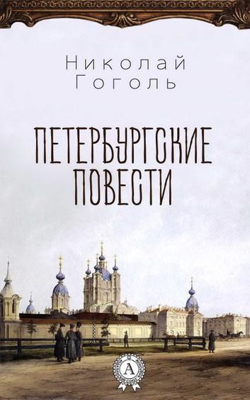 Гоголь Николай - Петербургские повести