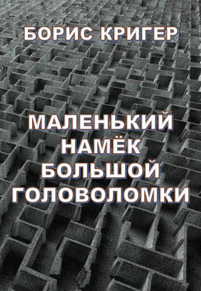 Кригер Борис - Маленький намек большой головоломки