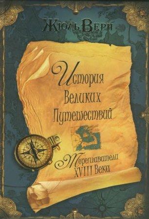 Верн Жюль - Мореплаватели XVIII века