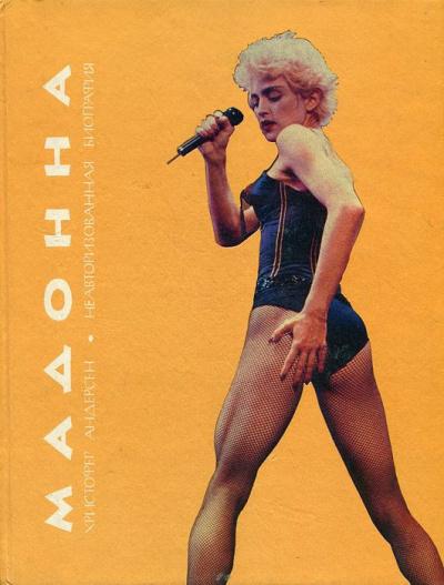 Андерсен Кристофер - Мадонна. Неавторизованная биография