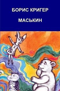 Кригер Борис - Маськин. Роман-шутка с намёком
