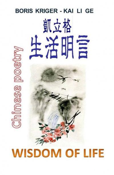 Кригер Борис - Стихи на китайском с переводом на английский