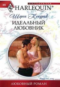 Идеальный любовник - Шэрон Кендрик