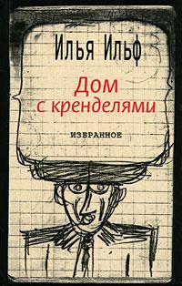 Ильф Илья - Дом с кренделями. Избранное