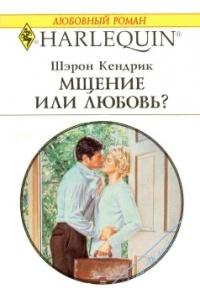 Мщение или любовь - Шэрон Кендрик