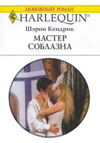 Мастер соблазна - Шэрон Кендрик