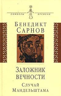 Сарнов Бенедикт - Заложник вечности: случай Мандельштама