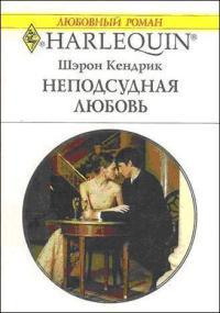 Неподсудная любовь - Шэрон Кендрик