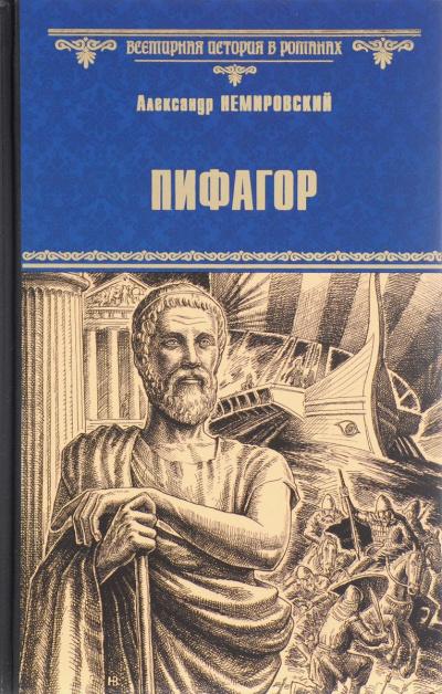 Немировский Александр - Пифагор