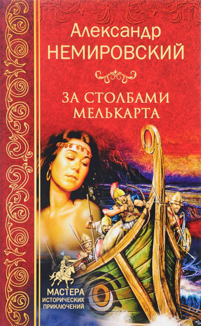 Немировский Александр - За столбами Мелькарта