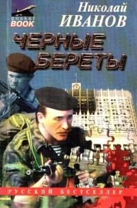 Иванов Николай - Черные Береты
