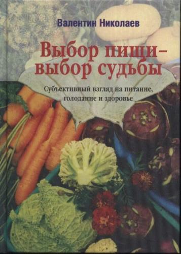 Николаев Валентин - Выбор пищи – выбор судьбы