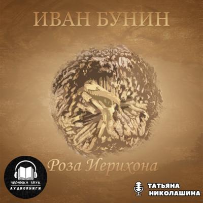 Бунин Иван - Роза Иерихона