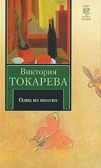 Токарева Виктория - Одна из многих