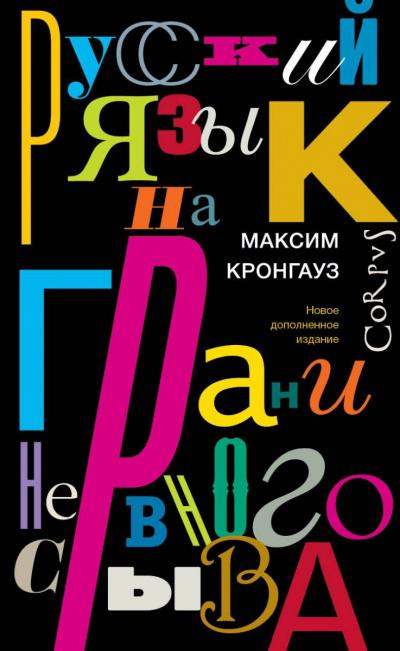 Кронгауз Максим - Русский язык на грани нервного срыва