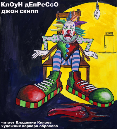 Скипп Джон - Клоун Депрессо
