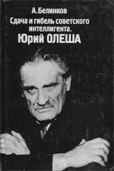 Белинков Аркадий - Сдача и гибель советского интеллигента. Юрий Олеша
