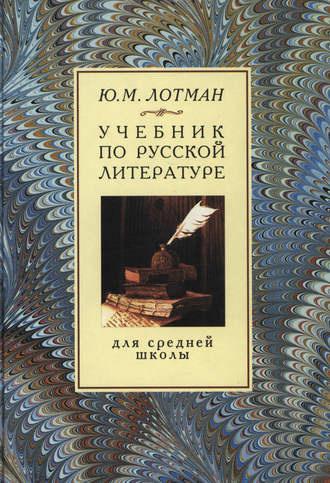 Лотман Юрий - Учебник по русской литературе для средней школы