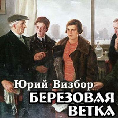 Визбор Юрий - Березовая ветка