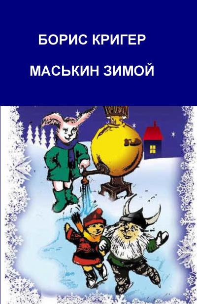 Кригер Борис - Маськин зимой