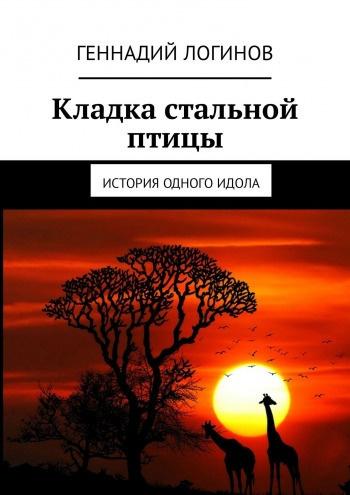 Логинов Геннадий - Кладка стальной птицы