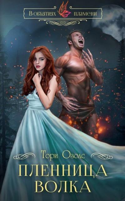 Тори Озолс - Пленница волка