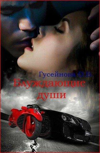 Гусейнова Ольга - Блуждающие души
